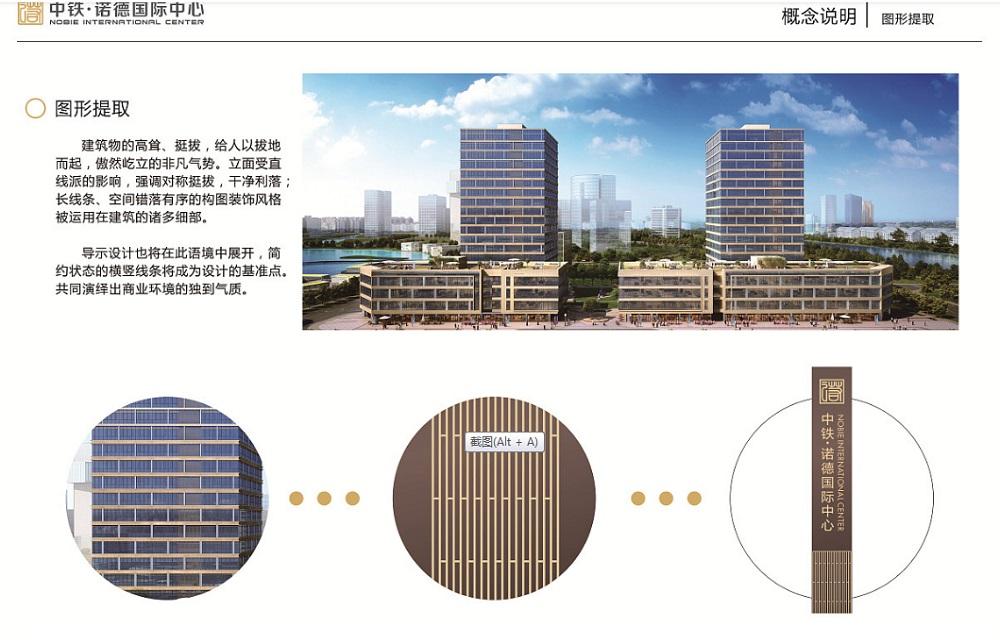 写字楼导视设计-上海中铁诺德国际中心