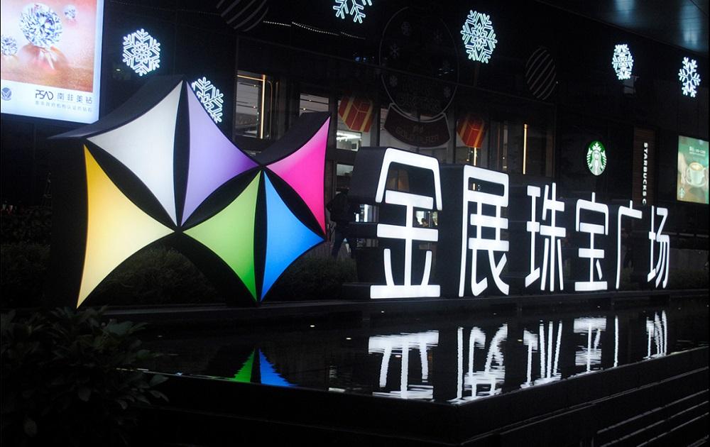 深圳金展珠宝广场标识系统设计制作