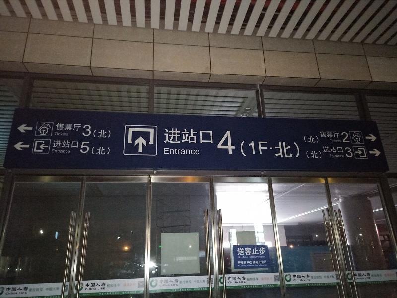 地铁高铁吊牌灯箱