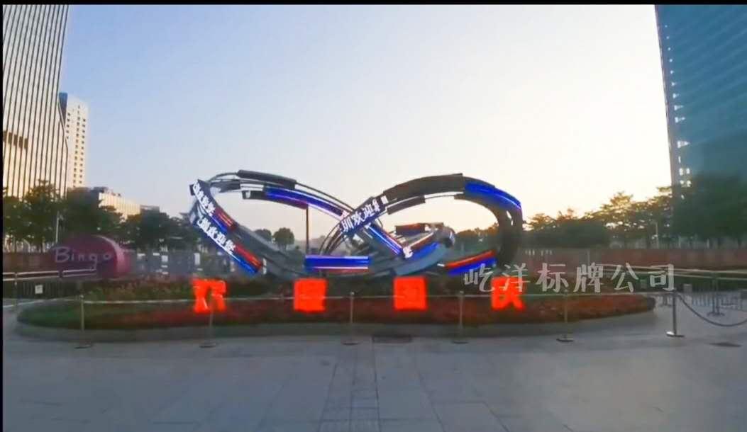 """2020深圳北站""""欢度国庆""""标识"""