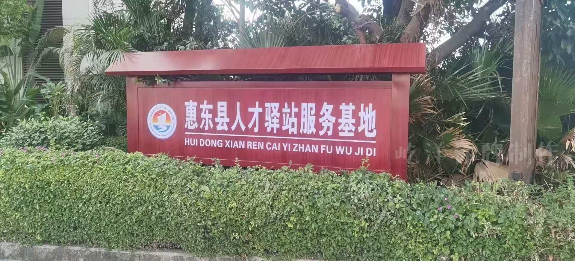 惠东县人才驿站服务基地标识